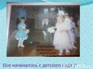 Все начиналось с детского сада )*
