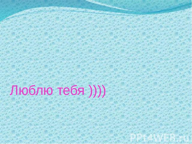 Люблю тебя ))))