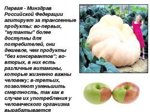 Первая - Минздрав Российской Федерации агитирует за трансгенные продукты: во-пер