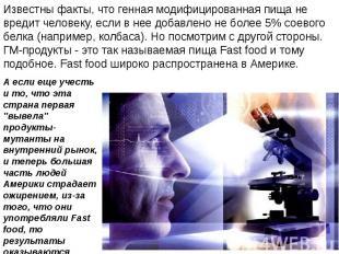 Известны факты, что генная модифицированная пища не вредит человеку, если в нее