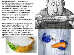 Медики считают, что влияние генномодифицированных продуктов на человека проявитс