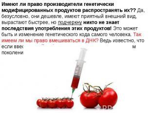 Имеют ли право производители генетически модифицированных продуктов распространя