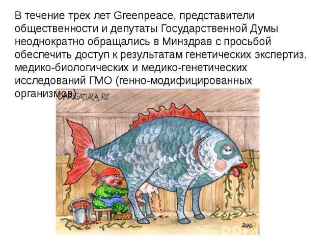 В течение трех лет Greenpeace, представители общественности и депутаты Государственной Думы неоднократно обращались в Минздрав с просьбой обеспечить доступ к результатам генетических экспертиз, медико-биологических и медико-генетических исследований…