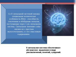 II сигнальная система обеспечивает абстрактное мышление в виде умозаключений, по