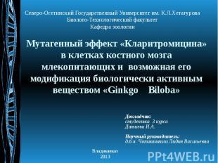 Северо-Осетинский Государственный Университет им. К.Л.Хетагурова Биолого-Техноло