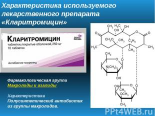 Характеристика используемого лекарственного препарата «Кларитромицин»