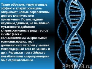 Таким образом, немутагенные эффекты кларитромицина открывают новые перспективы д