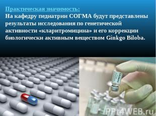Практическая значимость: На кафедру педиатрии СОГМА будут представлены результат