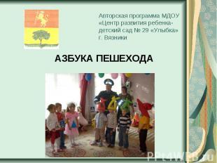 Авторская программа МДОУ «Центр развития ребенка- детский сад № 29 «Улыбка» г. В