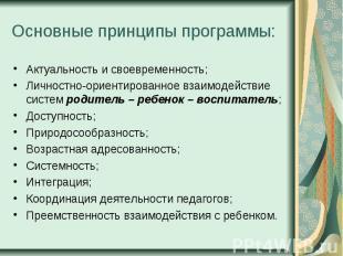 Основные принципы программы: Актуальность и своевременность; Личностно-ориентиро