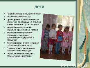 дети Развитие познавательного интереса Реализация личности «Я» Приобщение к обще