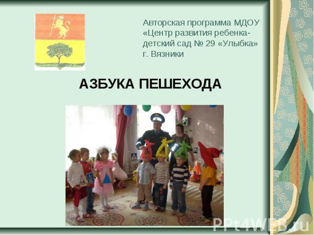 Авторская программа МДОУ «Центр развития ребенка- детский сад № 29 «Улыбка» г. Вязники АЗБУКА ПЕШЕХОДА