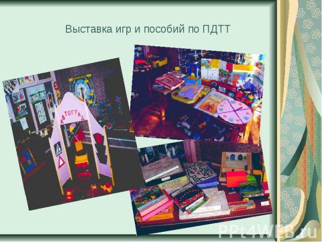 Выставка игр и пособий по ПДТТ