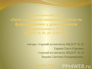 Педагогический совет «Пути совершенствования работы по формированию у дошкольник