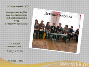 «Содержание УУД выпускников ДОУ как предпосылки к формированию УУД у первоклассн