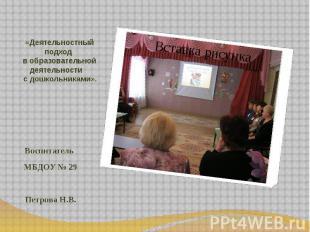 «Деятельностный подход в образовательной деятельности с дошкольниками». Воспитат