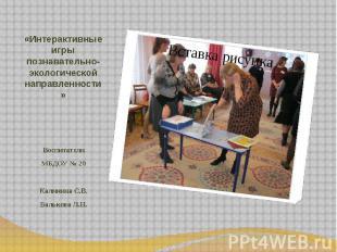 «Интерактивные игры познавательно-экологической направленности» Воспитатели МБДО