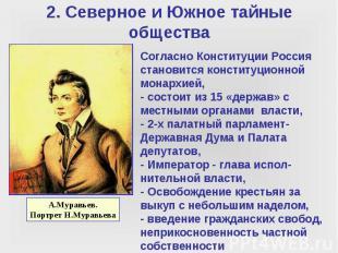 2. Северное и Южное тайные общества Согласно Конституции Россия становится конст