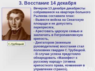 Вечером 13 декабря декабристы собравшиеся на квартире больного Рылеева составили