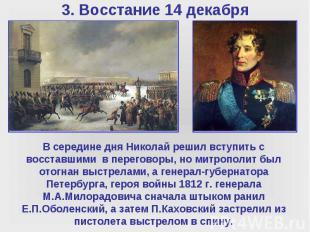 В середине дня Николай решил вступить с восставшими в переговоры, но митрополит