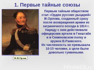 Первым тайным обществом стал «Орден русских рыцарей» М.Орлова, созданный сразу п
