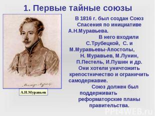 В 1816 г. был создан Союз Спасения по инициативе А.Н.Муравьева. В него входили С
