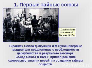 В рамках Союза Д.Якушкин и М.Лунин впервые выдвинули предложение о необходимости