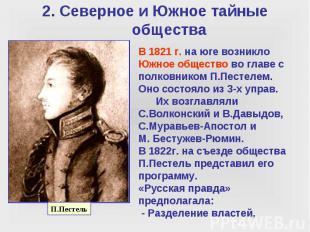 2. Северное и Южное тайные общества В 1821 г. на юге возникло Южное общество во