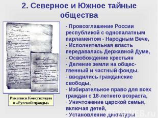 2. Северное и Южное тайные общества - Провозглашение России республикой с однопа