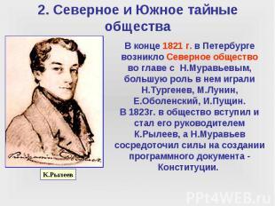 2. Северное и Южное тайные общества В конце 1821 г. в Петербурге возникло Северн
