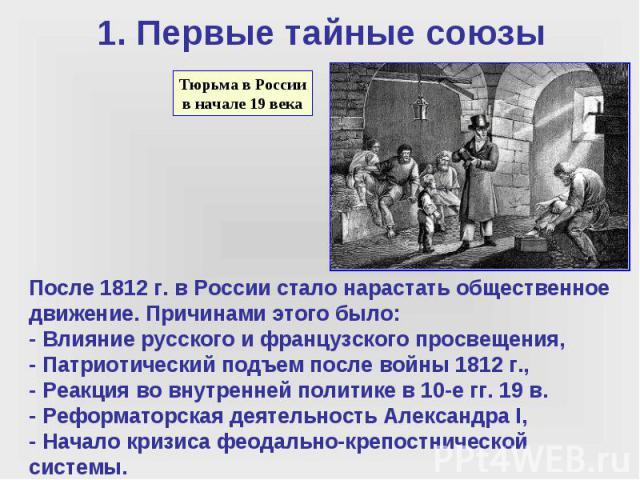 После 1812 г. в России стало нарастать общественное движение. Причинами этого было: - Влияние русского и французского просвещения, - Патриотический подъем после войны 1812 г., - Реакция во внутренней политике в 10-е гг. 19 в. - Реформаторская деятел…