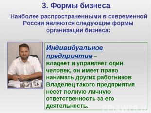 3. Формы бизнеса Наиболее распространенными в современной России являются следую