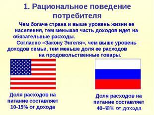 1. Рациональное поведение потребителя Чем богаче страна и выше уровень жизни ее