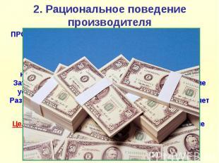 2. Рациональное поведение производителя Затраченное на производство товаров или