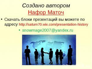 Скачать блоки презентаций вы можете по адресу http://saturn70.wix.com/presentati