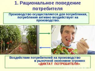 1. Рациональное поведение потребителя Производство осуществляется для потреблени