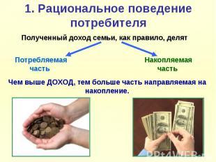 1. Рациональное поведение потребителя Полученный доход семьи, как правило, делят