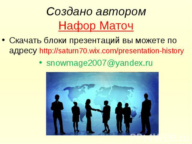 Скачать блоки презентаций вы можете по адресу http://saturn70.wix.com/presentation-history Скачать блоки презентаций вы можете по адресу http://saturn70.wix.com/presentation-history snowmage2007@yandex.ru