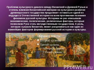 Проблема культурного диалога между Византией и Древней Русью и степень влияния В