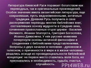 Литература Киевской Руси поражает богатством как переводных, так и оригинальных