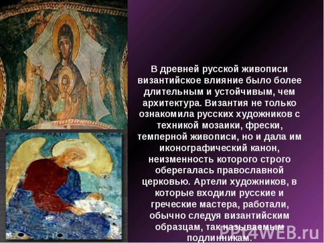 В древней русской живописи византийское влияние было более длительным и устойчивым, чем архитектура. Византия не только ознакомила русских художников с техникой мозаики, фрески, темперной живописи, но и дала им иконографический канон, неизменность к…