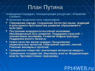План Путина «Наведение порядка», «Концентрация ресурсов», «Развитие страны». В б