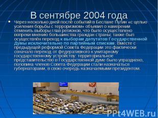 В сентябре 2004 года Через несколько дней после событий в Беслане Путин «с целью
