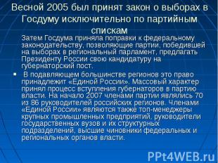 Весной 2005 был принят закон о выборах в Госдуму исключительно по партийным спис