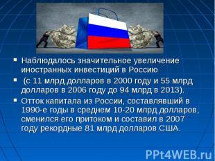 Наблюдалось значительное увеличение иностранных инвестиций в Россию Наблюдалось