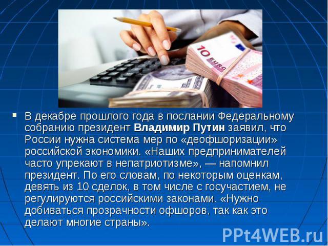 В декабре прошлого года в послании Федеральному собранию президентВладимир Путинзаявил, что России нужна система мер по «деофшоризации» российской экономики. «Наших предпринимателей часто упрекают в непатриотизме», — напомнил президент. По его сло…