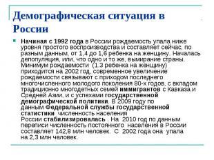 Демографическая ситуация в России Начиная с 1992 годав России рождаемость упала
