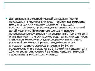 Для изменения демографической ситуации в России необходима принципиально новая п