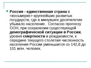 Россия - единственная странав крупнейших развитых государств, где в минувшее де