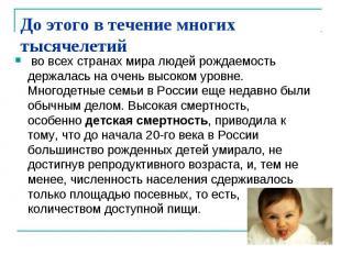 До этого в течение многих тысячелетий во всех странах мира людей рождаемость дер